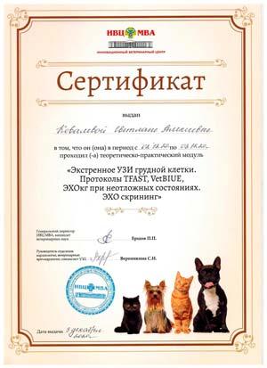 ветеринарный врач Ковалева Светлана Алексеевна